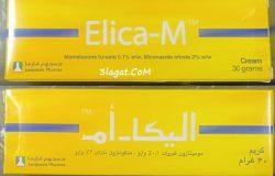 سعر و طريقة استخدام كريم إليكا – إم Elica-M للإلتهابات و مضاد للفطريات