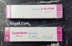سعر و معلومات كريم كوادريدرم Quadriderm للالتهابات الجلدية و الاكزيما و التسلخات