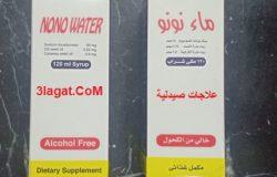 سعر و جرعة ماء نونو NONO WATER لعلاج الغازات و انتفاخات الاطفال