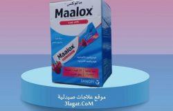 سعر و إرشادات مالوكس اكياس Maalox لألام المعدة و الإرتجاع الحمضي