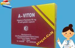 سعر و ارشادات أ – فيتون A-VITON لنقص فيتامين أ