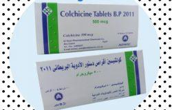 اقراص كولشيسين Colchicine Tablets B.p لعلاج النقرس و حمى البحر الابيض المتوسط