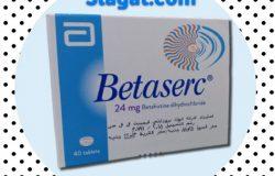 سعر و إرشادات بيتاسيرك Betaserc لعلاج الدوار و متلازمة منيير