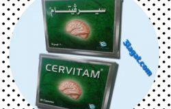 دواء سيرفيتام CERVITAM لعلاج ضعف الذاكرة و قلة التركيز