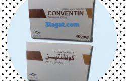 دواء كونفنتين Conventin لعلاج الصرع و التهاب الاعصاب