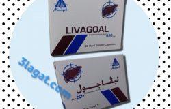 دواء ليفاجول LIVAGOAL لعلاج حصوات المرارة