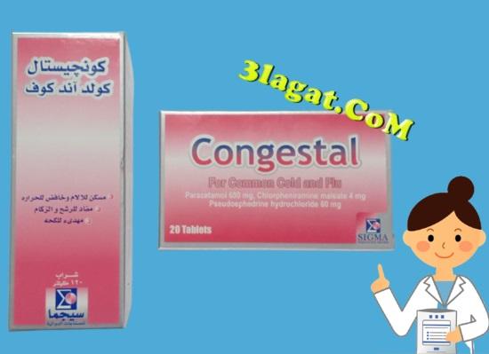 معلومات و سعر Congestal كونجيستال لنزلات البرد و الإنفلونزا