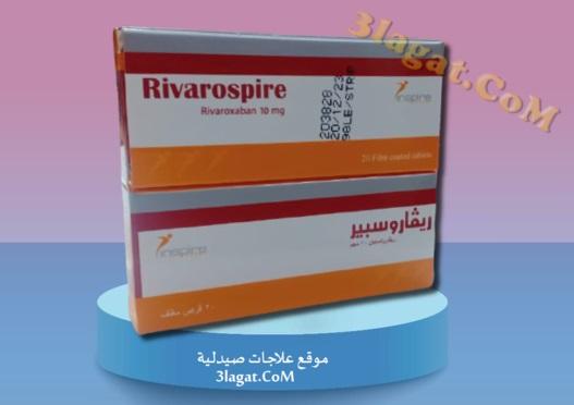 سعر و إرشادات ريفاروسبير Rivarospire لمنع حدوث الجلطات