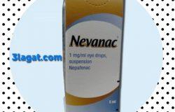 قطرة نيفاناك nevanac مضاد للإلتهاب و مسكن لالم العين