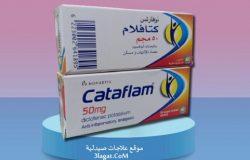 سعر و معلومات كتافلام Cataflam مضاد للإلتهاب و مسكن