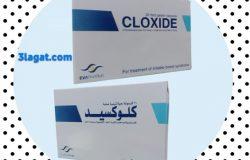 سعر و ارشادات كلوكسيد CLOXIDE لعلاج القولون العصبي