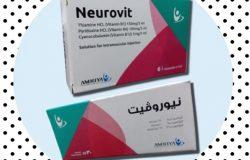 نيوروفيت Neurovit مقوي للاعصاب فيتامينات B