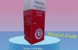 سعر و إرشادات هكسيتول Hexitol مضمضة مطهر لإلتهابات الفم