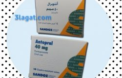 أنتوبرال Antopral لعلاج لعلاج إرتجاع المريء و قرحة و حرقة المعدة