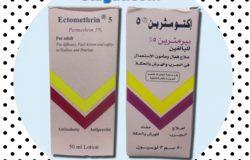 إكتومثرين Ectomethrin لعلاج الجرب و الهرش و الحكة