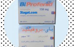 باي بروفينيد Bi-Profenid مضاد للإلتهاب و مسكن