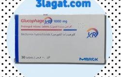 جلوكوفاج إكس أر Glucophage XR لعلاج السكر
