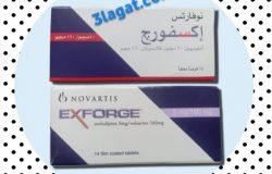 دواء إكسفورج EXFORGE لعلاج ارتفاع ضغط الدم