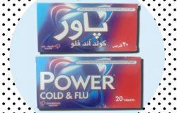 دواء باور كولد أند فلو Power Cold & Flu لعلاج نزلات البرد و الإنفلونزا