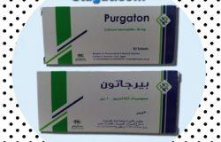 دواء بيرجاتون Purgaton ملين لعلاج الإمساك