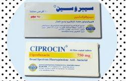 دواء سيبروسين Ciprocin مضاد حيوي