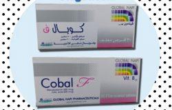 دواء كوبال ف Cobal f للحامل و لعلاج الانيميا