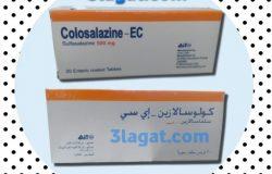 دواء كولوسالازين إي سي Colosalazine – EC لعلاج التهاب القولون التقرحي