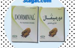 دورميفال DORMIVAL لعلاج القلق و إضطرابات النوم