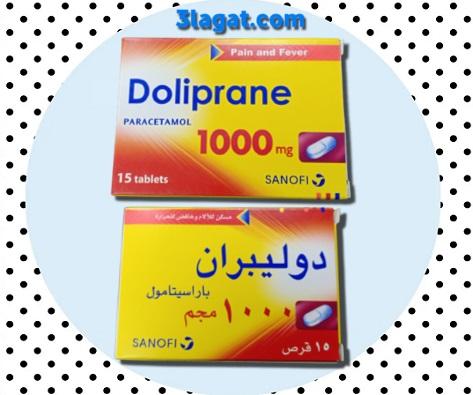 دوليبران Doliprane مسكن للألام و خافض للحرارة