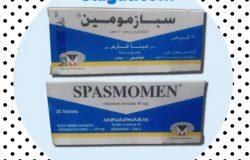 سبازمومين Spasmomen لعلاج القولون العصبي و المغص