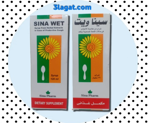 سينا ويت شراب SINA WET لعلاج الكحة المصحوبة بالبلغم