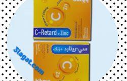 سي ريتارد + زنك C-Retard + Zinc لتقوية المناعة