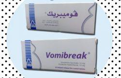 فوميبريك Vomibreak لعلاج الغثيان و القيء أثناء الحمل