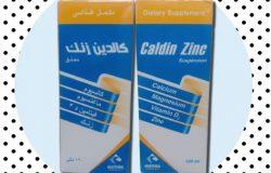 كالدين زنك شراب Caldin Zinc كالسيوم، ماغنسيوم، زنك و فيتامين د3