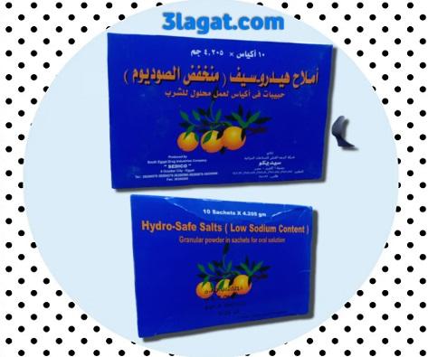 محلول معالجة الجفاف أملاح هيدرو سيف HYDRO-SAFE لعلاج الجفاف