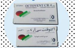 أكتوفنت سي أر 4 OCTOVENT CR 4 mg موسع للشعب الهوائية