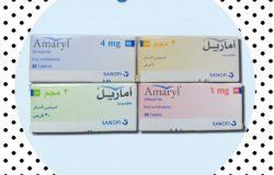 أماريل Amaryl لعلاج السكر من النوع الثاني