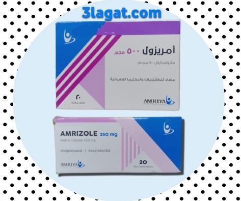 أمريزول AMRIZOLE مضاد للطفيليات و البكتيريا اللاهوائية