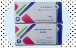 اقراص باراسيتامول paracetamol خافض للحرارة و مسكن