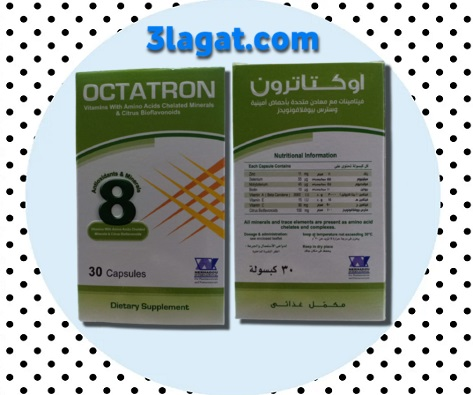 اوكتاترون OCTATRON فيتامينات و معادن لتحسين وظائف الجسم