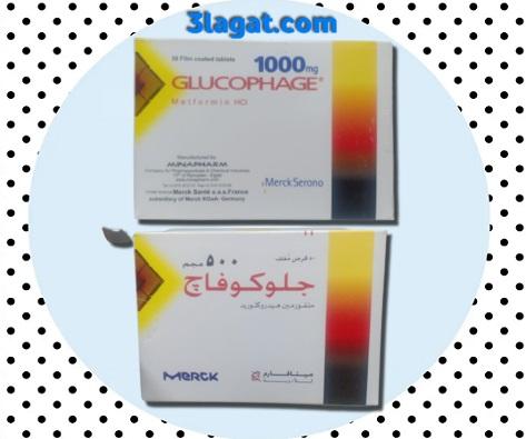 جلوكوفاج Glucophage لعلاج السكر