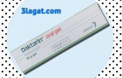 دكتارين جيل للفم Daktarin oral gel لعلاج فطريات الفم