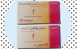 دواء دانتريلاكس كومباوند DANTRELAX COMPOUND لعلاج تقلص العضلات و مسكن للألام
