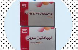 دواء ليبانتيل سوبرا LIPANTHYL SUPRA لخفض الكولسترول و الدهون الثلاثية
