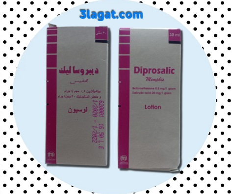 ديبروساليك محلول Diprosalic lotion لعلاج الصدفية و قشرة الرأس