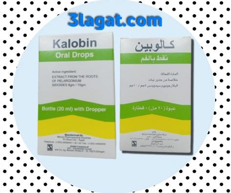 كالوبين نقط بالفم Kalobin لعلاج السعال و التهاب الشعب الهوائية