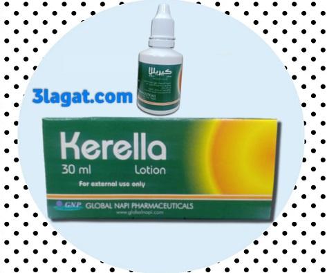كيريللا محلول kerella lotion لعلاج التهابات الصدفية و قشرة الرأس