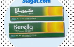كيريللا مرهم kerella Ointment لعلاج الصدفية و التهابات الجلدية و الإكزيما