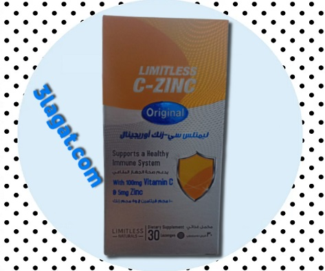 ليمتلس سي-زنك أوريجينال LIMITLESS C-ZINC لتقوية المناعة