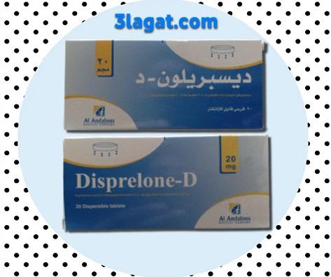 ديسبريلون-د Disprelone-D مضاد للإلتهاب